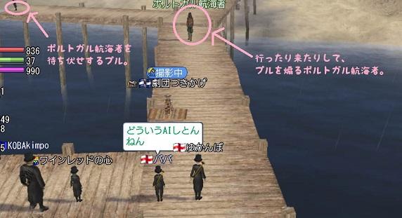 煽る航海者