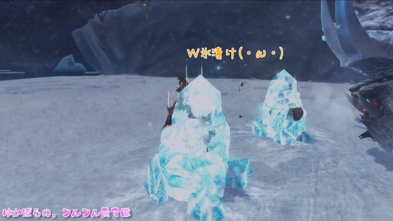 MHF W氷漬け