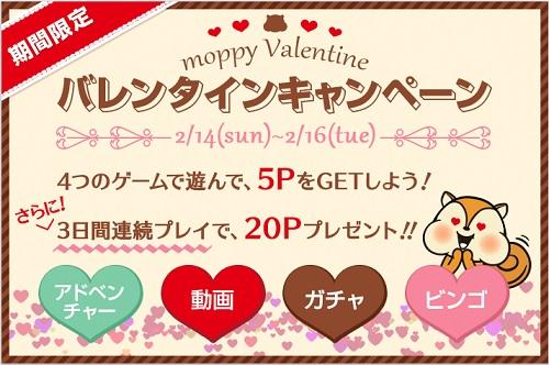 モッピー_バレンタインキャンペーン_0214
