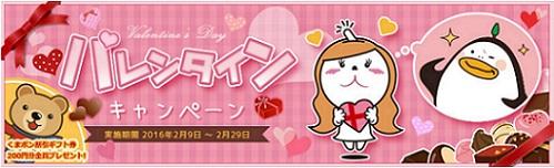infoQ_バレンタインキャンペーン_0209