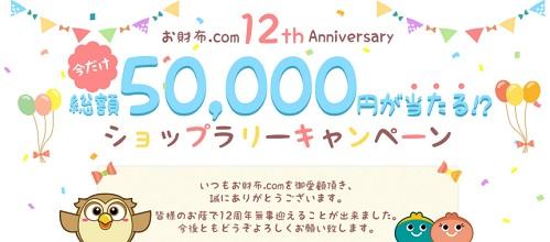お財布_12周年キャンペーン_0217_0316