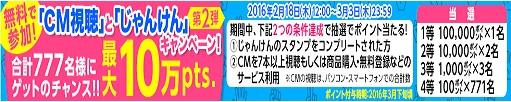 ECナビ_CM視聴とじゃんけん_0218