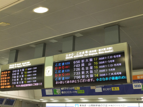 鳥羽へ(新幹線)1