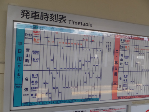 赤目口駅時刻表