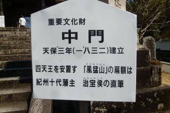 第2回 粉河とんまか雛通り  (mt.okuho)