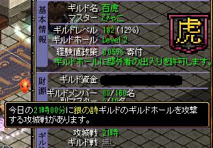 2月27日百虎攻め
