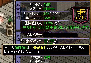 3月5日百虎攻め