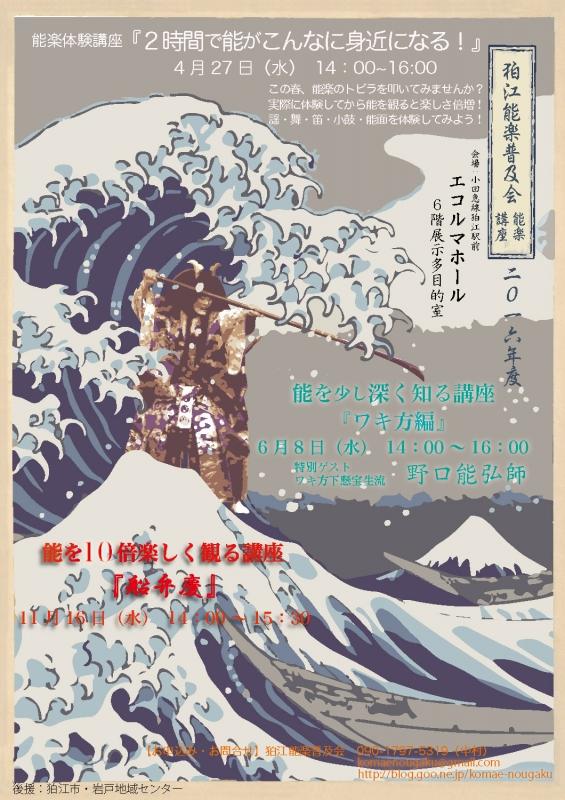 2016狛江表