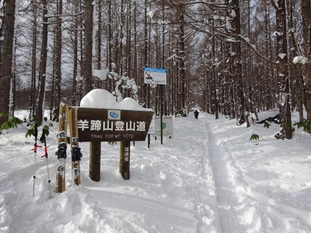 1月3日 京極コース登山口