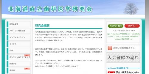 北海道直立歯科医学研究会のホームページ