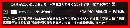 (20160318たけしのニッポンのミカタ!予約)抜粋a30