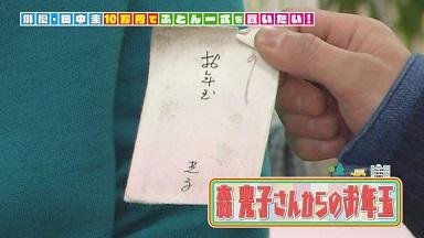 森光子さんからのお年玉 20