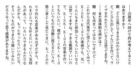 合作要望オリスタ最終号30