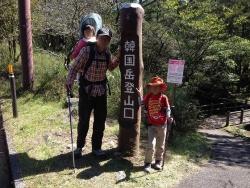 韓国岳(3)-ココからスタート