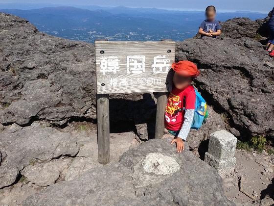 韓国岳(24)-頂上到着