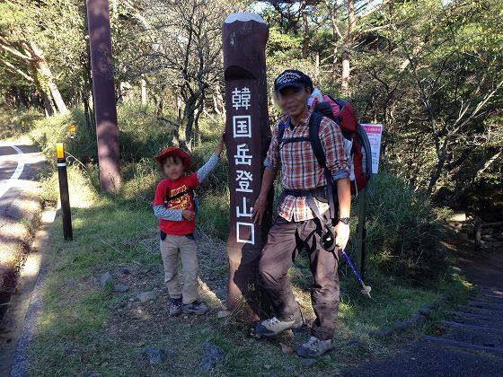 韓国岳(42)登山口到着
