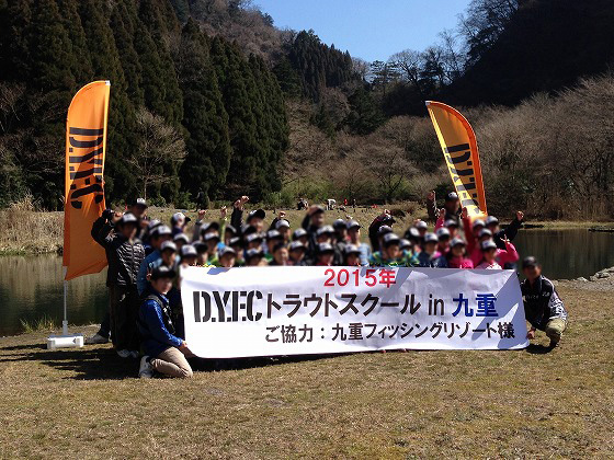 DYFC九重トラウトスクール(18)‐集合写真