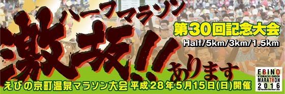第30回えびの京町温泉マラソン大会