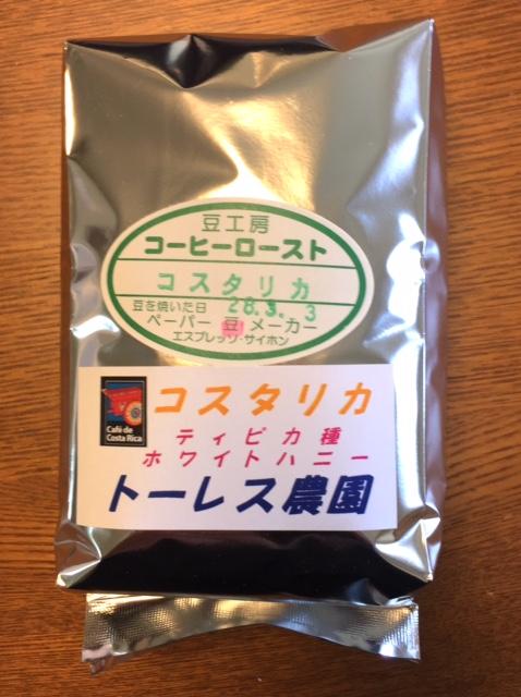 平成28年03月03日コーヒー豆