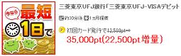 三菱東京UFJ銀行デビット