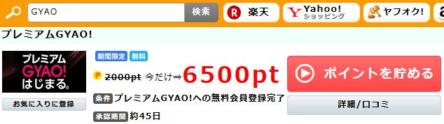 GYAOで検索する