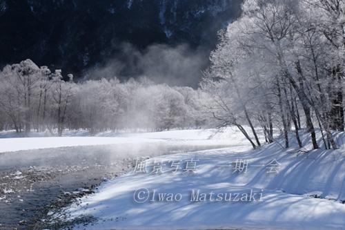 霧氷の梓川