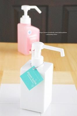 s-シャワーボトル