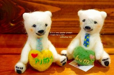 s-ありがとう 白クマ