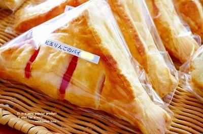 s-紅玉林檎パイ