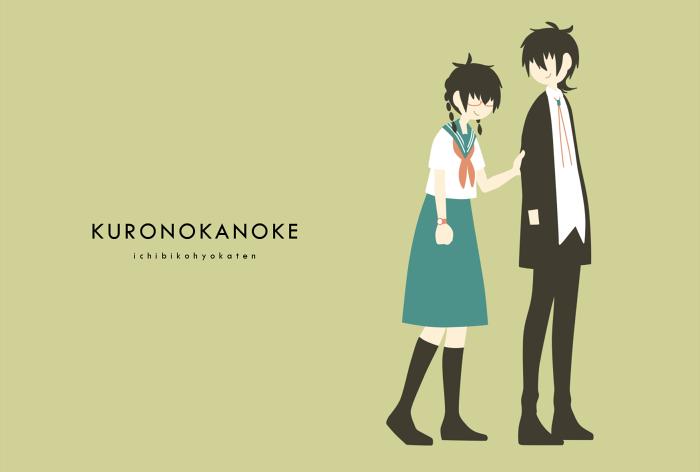 kuronofukusou.png
