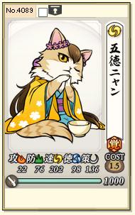 160306五徳
