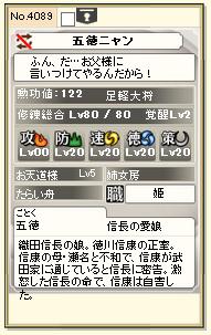 160306五徳2