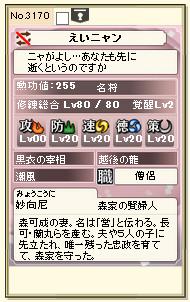 160306えいニャン2