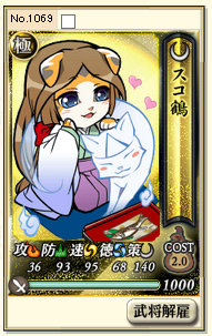 160306スコ鶴