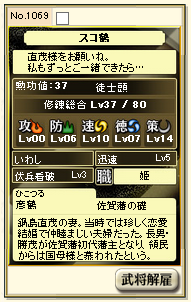 160306スコ鶴2