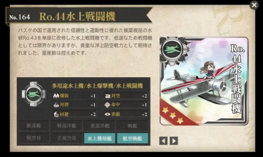 パスタ水上戦闘機ゴミw