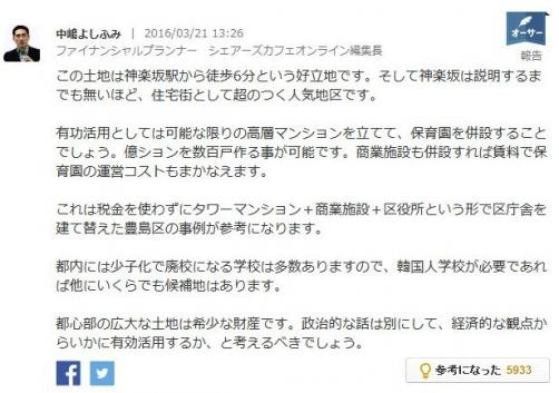 「なぜ韓国人学校」1日で批判300件 「都は用地貸与せず保育所整備を」 2