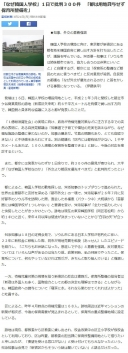 「なぜ韓国人学校」1日で批判300件 「都は用地貸与せず保育所整備を」