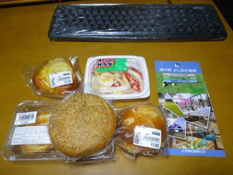 物産館かざぐるま パン