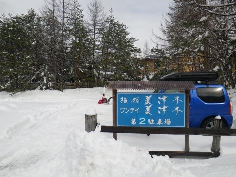 旅館美津木 第2駐車場 入口