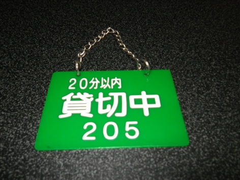 旅館美津木 貸切札