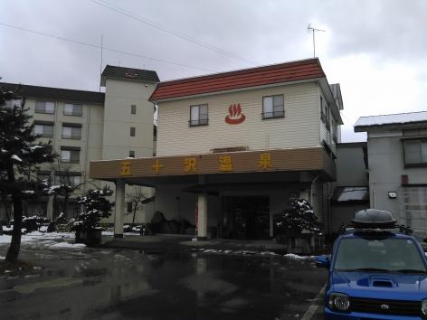 五十沢温泉 外観 駐車場