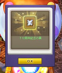 12周年記念の翼