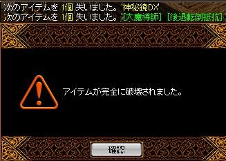 RedStone 16.02.09[04]