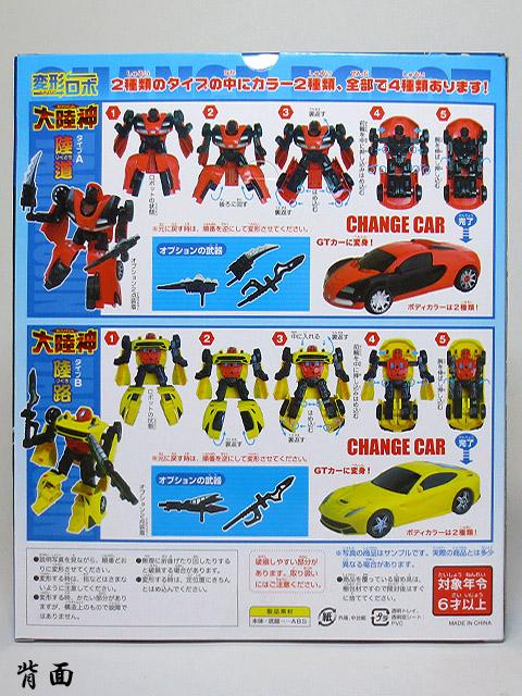 Change_Robot_Rikuro_B_03.jpg