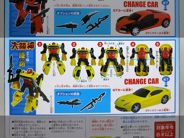 Change_Robot_Rikuro_B_21.jpg