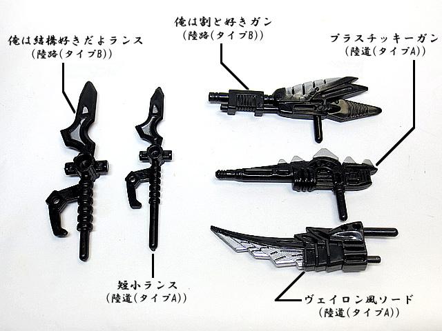 Change_Robot_Rikuro_B_43.jpg