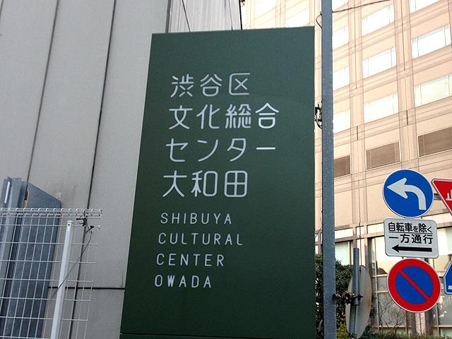 Cosmo_Planetarium_Shibuya_03.jpg