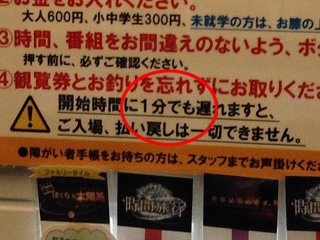 Cosmo_Planetarium_Shibuya_06.jpg