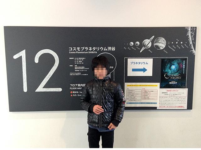 Cosmo_Planetarium_Shibuya_11.jpg
